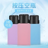 卸甲水美甲專用洗甲液按壓瓶膠指甲工具水洗大空瓶式瓶子容量水瓶#美甲工具飾品