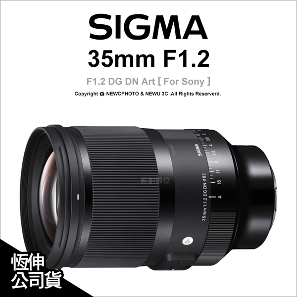 Sigma 35mm F1.2 DG DN Art E-mount 定焦鏡 For Sony E環 公司貨【可刷卡】 薪創數位
