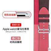 適用apple watch錶帶蘋果雙圈手錶帶牛皮iwatch透氣【步行者戶外生活館】