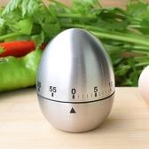 不銹鋼定時器家用廚房提醒器兒童學生時間管理器響鈴計時器機械式