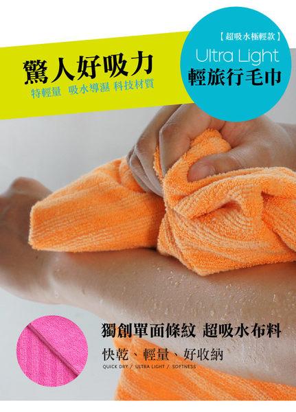 輕旅行毛巾 獨家單面條紋超吸水材質 MIT台灣製造 (OS shop)