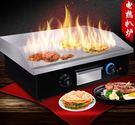 奇博士手抓餅機器鐵板燒鐵板商用電扒爐 烤冷面機鐵板燒設備ATF 格蘭小舖
