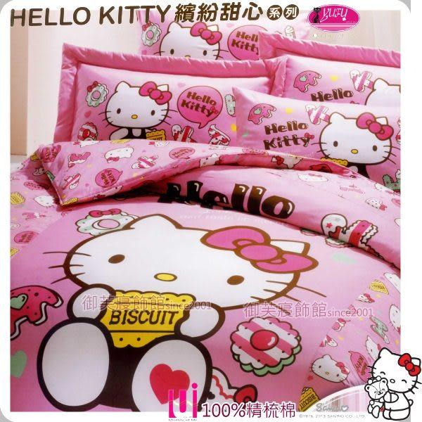 Kitty薄床包『3.5*6.2尺』單人/精梳棉『繽紛甜心』★SANRIO正版授權
