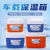 車載冰箱家用保溫箱冷藏箱小型便攜式戶外保冷保鮮海釣小號外賣箱 父親節特惠