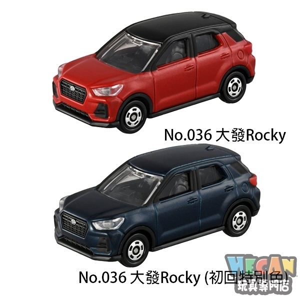 TOMICA多美小汽車 No.036 大發Rocky+初回 (2台一起賣) 15662