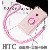 HTC U11 EYEs U11+ U Play U Ultra X10 A9s 手機殼 附掛繩 軟殼 支架 馬卡龍三件組