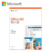 【Microsoft 微軟】Office 365 個人版 12個月訂閱