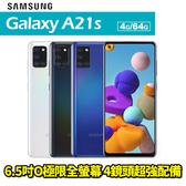 Samsung Galaxy A21s 6.5吋 4G/64G 智慧型手機 免運費