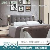 《固的家具GOOD》443-2-AT 韋克6尺床頭【雙北市含搬運組裝】