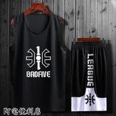籃球服套裝男球衣籃球服學生球服兒童籃球背心比賽訓練服隊服  交換禮物