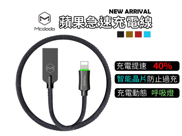 【AB834】 蘋果快充線 智能充電線 智能斷電設計 快速充電 充電線 閃充 數據線 傳輸線 Mcdodo 麥多多
