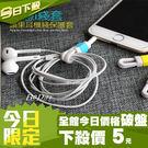 iPhone 6 傳輸線套 蘋果專用 i...