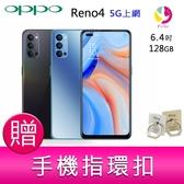 分期0利率 OPPO Reno4 (8G/128G)八核心6.4 吋雙前置鏡頭5G上網手機 贈『手機指環扣 *1』