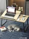 床上小桌可升降桌面摺疊書桌小桌子小桌板宿舍學習桌懶人辦公桌筆記本電腦桌 樂活生活館
