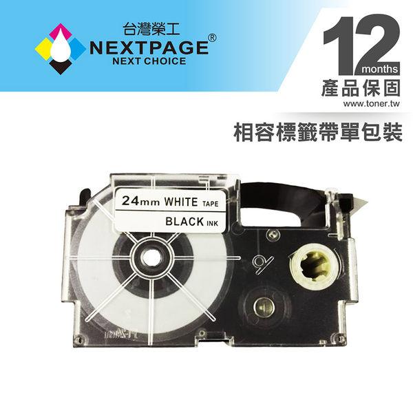 【NEXTPAGE】CASIO 標籤機專用相容標籤帶 XR-24WE1(白底黑字 24mm)