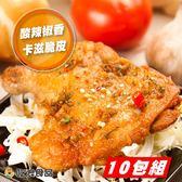 免運【吃浪食品】泰式椒麻雞 10包組(肉210g+醬汁60g/1包)