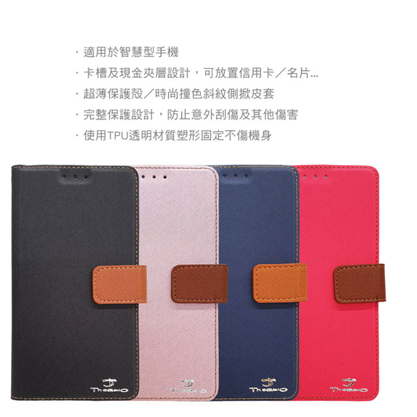 【免運費】  Theabio ASUS ZenFone 4 ZE554KL 斜紋撞色側掀皮套