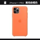 Apple iPhone 11 Pro Max 原廠矽膠護套 iPhone 11 Pro Max 原廠保護殼【維他命橙色】 美國水貨 原廠盒裝