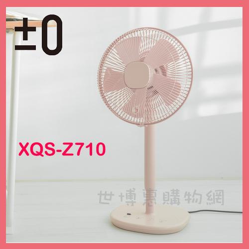 可刷卡◆±0 正負零 12吋AC定時遙控生活立扇 (粉色) XQS-Z710 電扇◆±台北、新竹實體門市