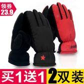 (交換禮物)手套女冬季保暖騎行摩托車加絨加厚滑雪棉手套防風騎車男士皮手套