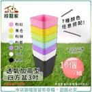 【綠藝家】透氣加高型四方盆3吋10個/組 (共7色可選)