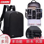 攝影背包 單眼相機包雙肩攝影包便攜大容量微單電腦背包男潮流 1色