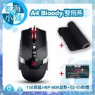 A4雙飛燕 Bloody T50 光微動終結者遊戲滑鼠(贈鼠墊+軟體)