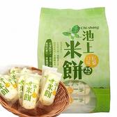 池上鄉農會米餅-紅藜口味(25小袋)