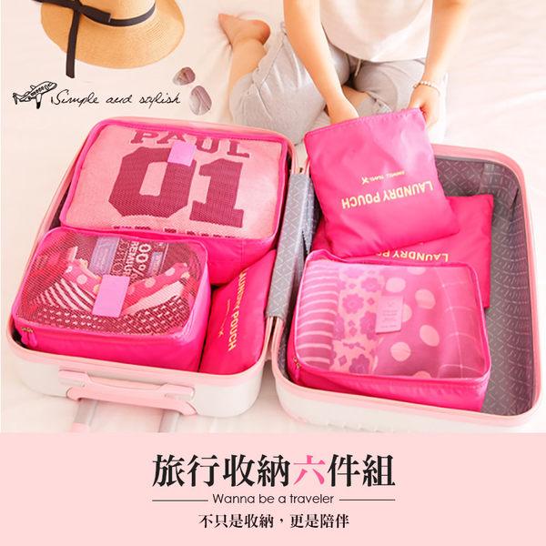 旅行出國 六件組【PA-007】收納袋 行李箱 壓縮袋 旅行箱 包中包 旅用收納袋 Alice3C