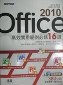 【書寶二手書T1/電腦_QLE】Office 2010高效實用範例必修16課_鄧文淵