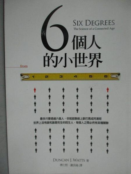 【書寶二手書T3/科學_KHW】6個人的小世界_鄧肯.華茲
