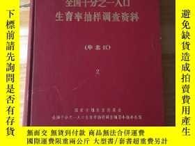 二手書博民逛書店全國千分之一人口生育率抽樣調查資料(華北區)2罕見精裝Y2158