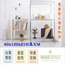 【M.S.魔法空間】60x120x210(高)cm 12060  荷重型三層架【波浪架/鐵力士架/層架/鐵架/鍍鉻架/存放架】