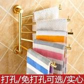 毛巾架 金色毛巾架旋轉毛巾桿毛巾掛架浴巾架浴室掛件三桿四桿五桿道禾生活館