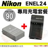 【套餐組合】Nikon 相容原廠 EN-EL24 副廠電池 充電器 電池 1系列 J5 高容量 鋰電池 ENEL24 坐充