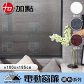 加點 100*185cm 科技網布DIY電動遮光窗簾優雅白100x185cm