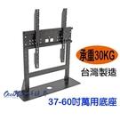 【海洋視界DTS3765A】(37-60吋)台灣製造 液晶電視萬用底座 適用大部分LED電視 桌上型腳架 桌架