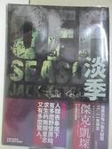 【書寶二手書T1/一般小說_C58】淡季_傑克.凱堔