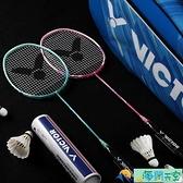 勝利羽毛球拍雙拍全碳素超輕耐用型單拍球拍套裝維克多【海闊天空】