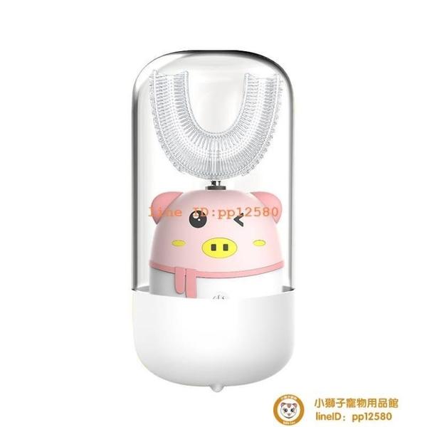 兒童電動牙刷U形u型口含式超聲波2-12歲寶寶刷牙神器【小獅子】