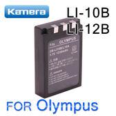KAMERA 佳美能 鋰電池 副廠電池 for Olympus LI-10B/LI-12B