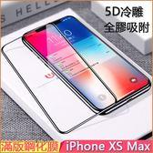 5D冷雕 蘋果 iPhone X XS Max XR 7 8 6 6S Plus 鋼化膜 全屏覆蓋 滿版玻璃貼 熒幕保護貼 保護膜 保護貼
