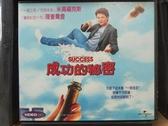 挖寶二手片-V04-051-正版VCD-電影【成功的秘密】米高福克斯 理查喬登(直購價)
