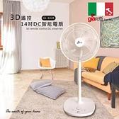 義大利Giaretti 珈樂堤 14吋 3D遙控DC電扇GL-1424【愛買】