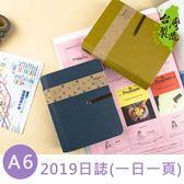 珠友 BC-50352 2019年A6/50K精裝日誌(1日1頁)日記/手帳/日記劃-牛皮
