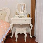 歐式梳妝台簡約梳妝桌經濟型化妝桌田園公主臥室梳妝台小戶型wy