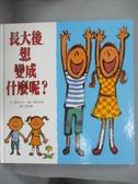【書寶二手書T8/少年童書_QXT】長大後想變成什麼呢?_Moriko宿舍