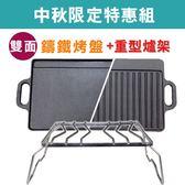 【中秋限定特惠組】PolarStar 鑄鐵雙面烤盤 /附收納袋 P16778 + 不鏽鋼重型爐架 1100010 二合一烤盤
