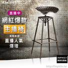 INPHIC-主播椅/餐椅/吧檯椅/工業風椅/高腳椅 青荷工業風吧椅_ZTUP