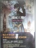 【書寶二手書T2/一般小說_C6Q】機械天使-骸骨之城前傳_卡珊卓拉.克蕾兒